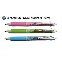 제트스림 SXE3-400(투명3색펜)