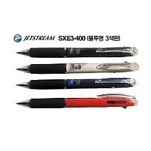 제트스트림 SXE3-400(불투명) 3색펜