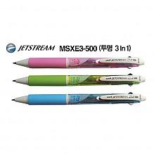 제트스트림 MSXE3-500(투명) 2색+샤프
