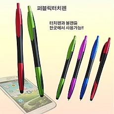 퍼블릭터치펜