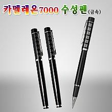 카멜레온7000 수성펜