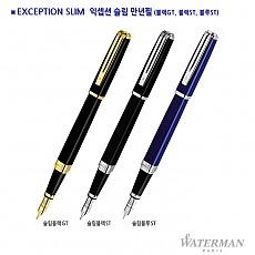 [워터맨] 익셉션 슬림 블랙 GT/블랙 ST/블루 ST 만년필