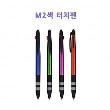 M2색터치펜