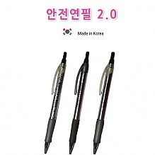 안전 연필 2.0