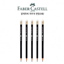 [파버카스텔] 블랙파버 지우개 연필