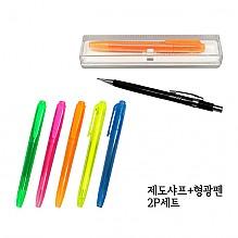 제도샤프와 형광펜 2P세트
