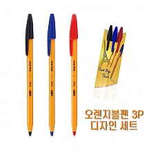 [BIC] 오렌지볼펜 3P 디자인 세트