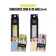 [카카오프렌즈] 리틀프렌즈  연필&캡 세트 (4+4)