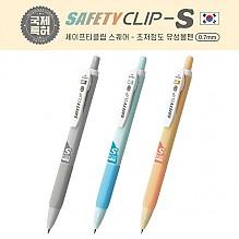 세이프티클립-S (0.7mm) [특허]