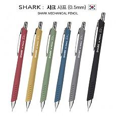 샤크 샤프 (0.5mm)